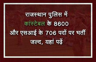 Rajasthan Police Recruitment 2019,  Rajasthan Police Constable reqruitment,  raj police bharti,  rajasthan police bharti,  si posts in rajasthan police,  rajasthan police constable si notification,