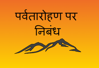 Parvatarohan essay in Hindi