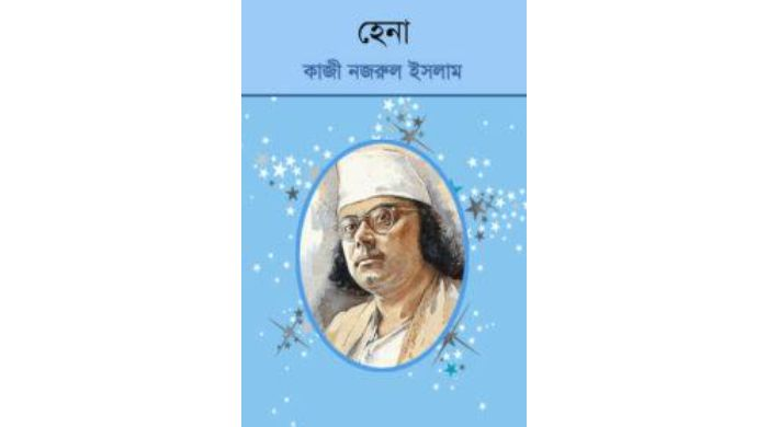 হেনা কাজী নজরুল ইসলাম PDF Download