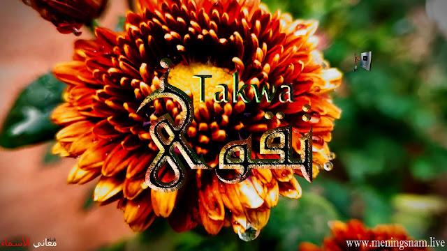 معنى اسم تقوى وصفات حاملة هذا الاسم Taqwa