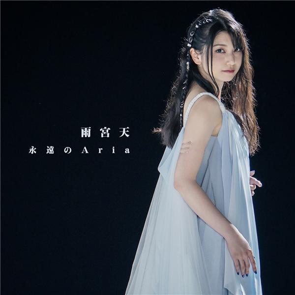 雨宮天 - 永遠のAria [2021.04.08+MP3+RAR]