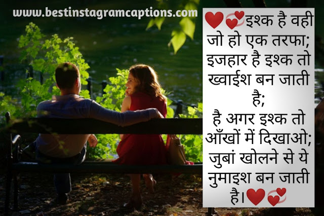 pyar bhari shayari for husband in hindi language