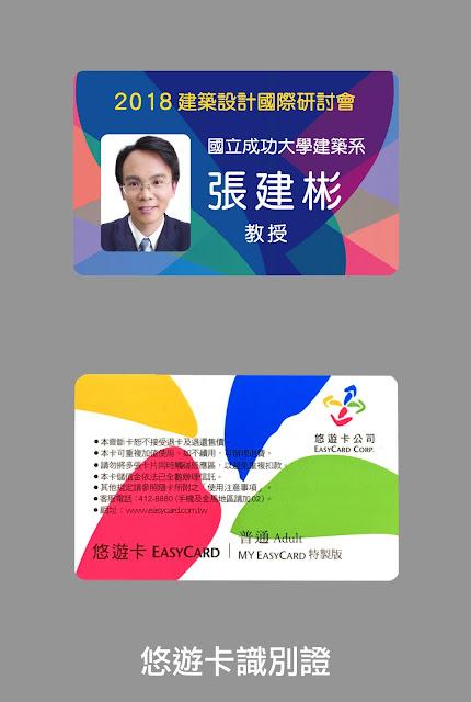 悠遊卡識別證 -悠遊卡工作證
