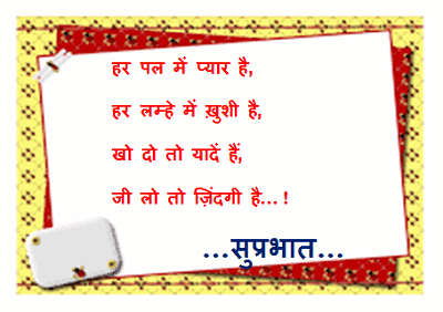 सुप्रभात-सुविचार-हिंदी