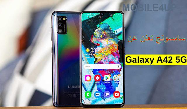 سامسونح تعلن عن هاتف Galaxy A42 5G