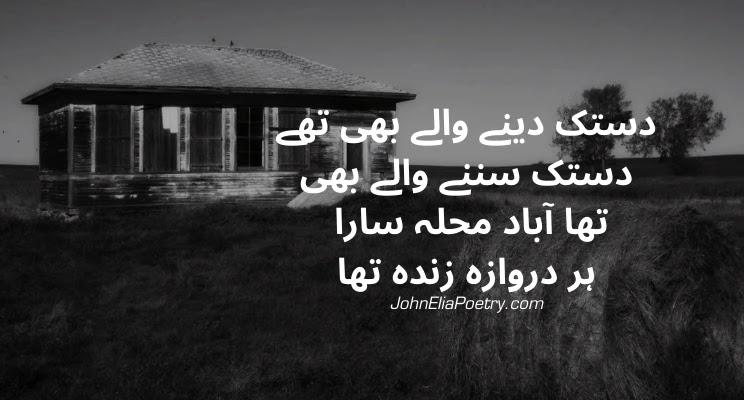 dastak dainay walay bhi thay dastak suneney walay bhi JohnElia