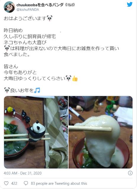 mochi dengan sup ozoni