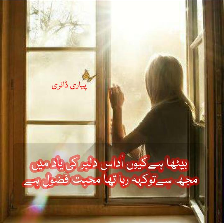 Heartless Dp For Whatsapp: Beautiful Sad Urdu Poetry DP Image