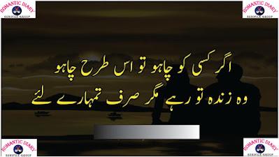 Mirza Ghalib Love Poetry