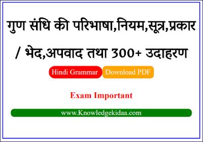 गुण संधि की परिभाषा,नियम,सूत्र,प्रकार / भेद,अपवाद तथा 300+ उदाहरण | PDF Download |