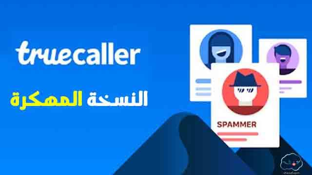 تنزيل تطبيق Truecaller نسخة الكاملة مجانا