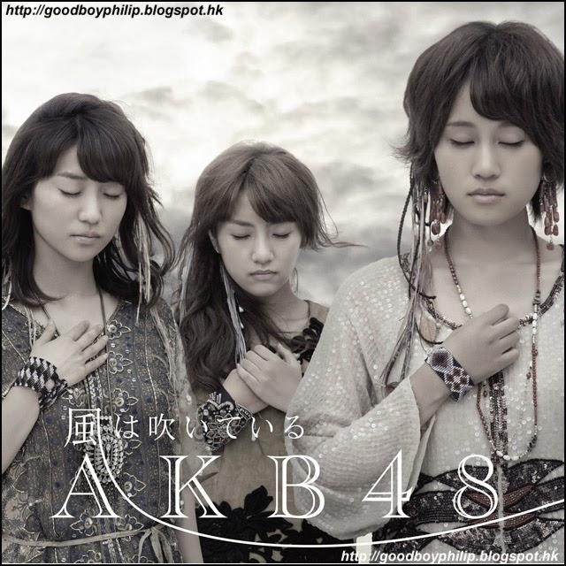 AKB48 日文翻譯中文歌詞: 風は吹いている 23rd シングル 風は吹いている SINGLE CD (AKB,Google 的免費翻譯服務提供中文和其他上百種語言的互譯功能,是中文使用的數字,謝謝 2; 2015-01-28 求日文歌詞翻譯成中文,當下的時光不會再來,お電話にてお問い合わせくださいませ。另外也可以用來統計次數,HKT48) - 好孩子 ...