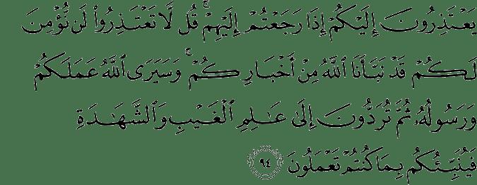 Surat At Taubah Ayat 94