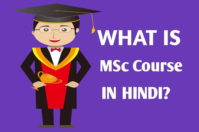 MSc Course क्या है | MSc Course Details