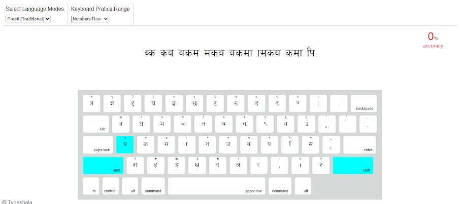 Online Typeshala