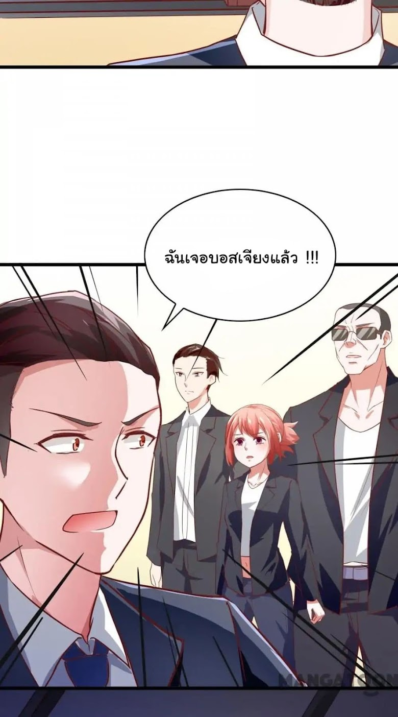 Almight Network - หน้า 37