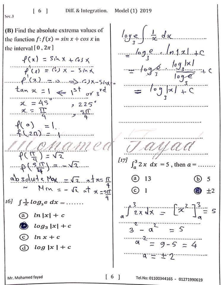 اجابة نماذج الوزارة 2019 تفاضل و تكامل لغات للصف الثالث الثانوي 6