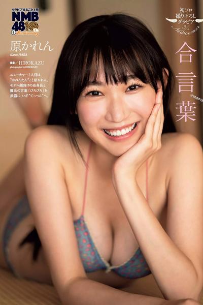 Karen Hara 原かれん, Weekly Playboy 2020 No.49 (週刊プレイボーイ 2020年49号)