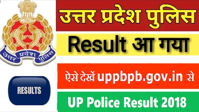 UP Police Result 2018 ऐसे देखें uppbpb.gov.in से मोबाइल / PC पर