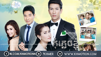 Kom Phlech Khnhom
