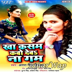 Kha Aaj Apan Pyar Ke Kasam bhojpuri Mp3 Song download