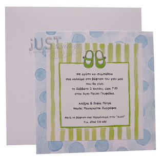 Greek Christening invitations baby shoes for boy C908