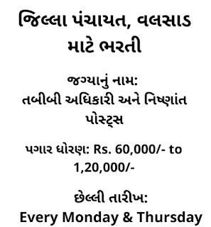 Valsad, District Panchayat Job Updates on 07-05-2020