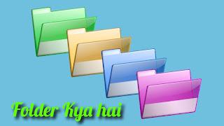 Folder Kya hai