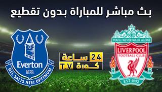 مشاهدة مباراة إيفرتون وليفربول بث مباشر بتاريخ 21-06-2020 الدوري الانجليزي