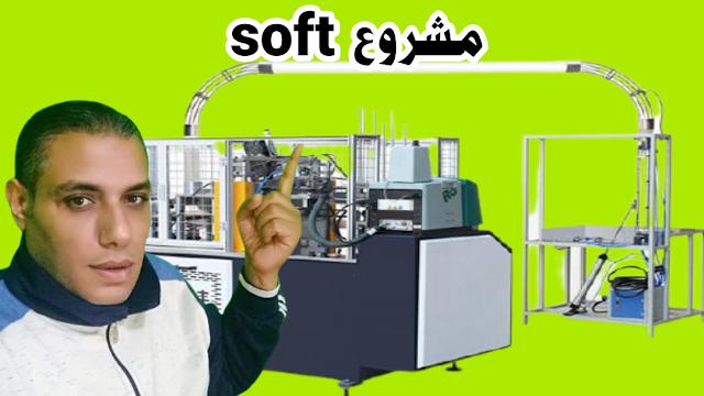 مشروع تصنيع الأكواب الورقية
