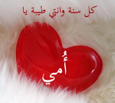 صور عيد الام 2019 - أجمل صور ورسائل تهانى لعيد الام 24