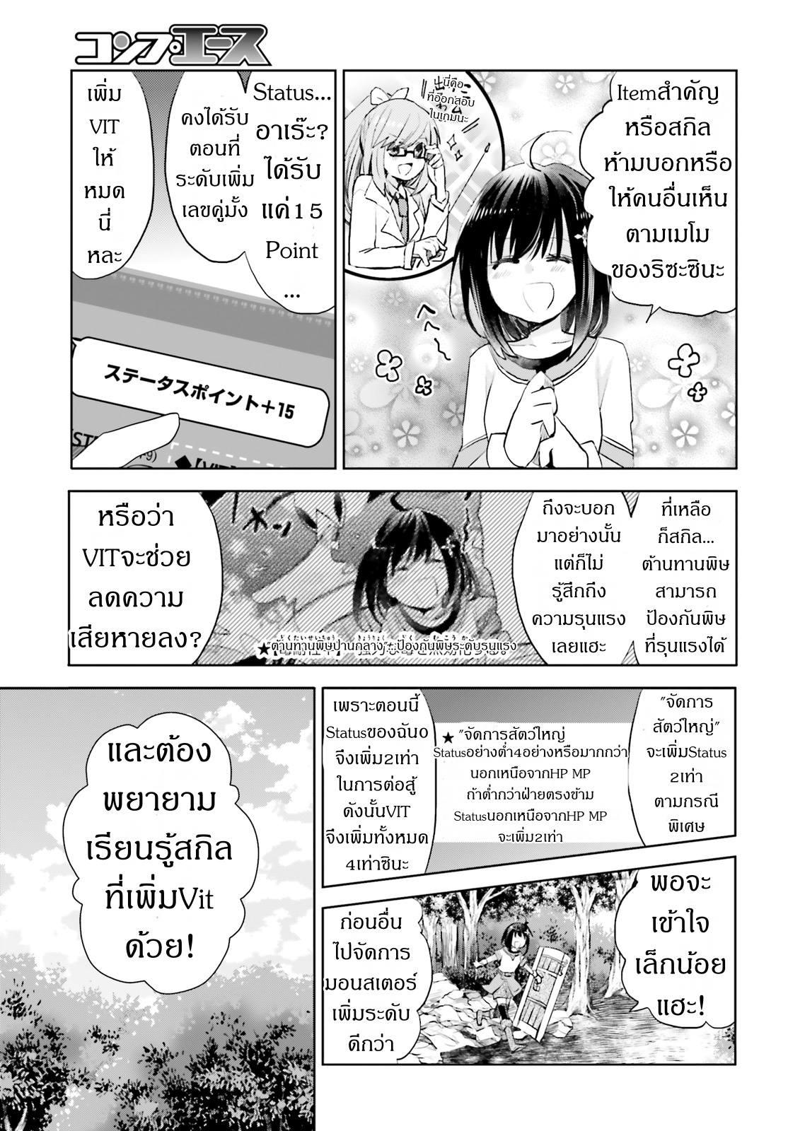 อ่านการ์ตูน Itai no wa Iya nanode Bogyo-Ryoku ni Kyokufuri Shitai to Omoimasu ตอนที่ 1 หน้าที่ 25