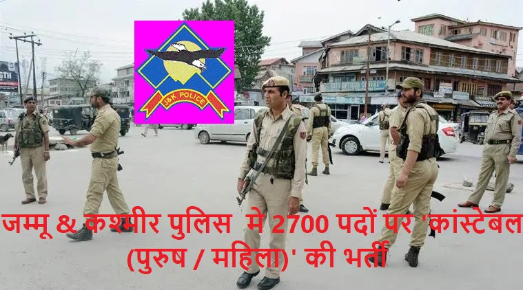 JK Police jobs 2019