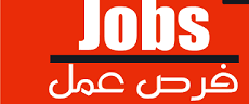 A major company working in the services field would like about its need to fill jobs, a driver with experience in the field of driving, supervisors, cleaners and hospitality employees