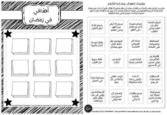 أوراق عمل أهلاً رمضان للصغار من تفنن Ramadan worksheets Tafannan 2017 أهدافي في رمضان