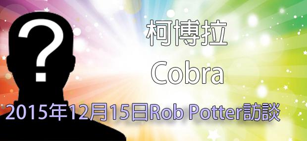 [揭密者][柯博拉(Cobra)]2015年12月15日Rob Potter訪談