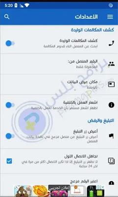 اعدادات برنامج كاشف الارقام ليبيا