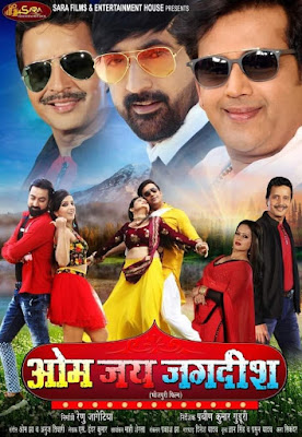 Om Jai Jagdish Bhojpuri Movie  First look Poster