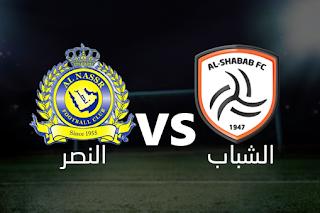 اون لاين مشاهدة مباراة الشباب و النصر 13-9-2019 بث مباشر في الدوري السعودي اليوم بدون تقطيع