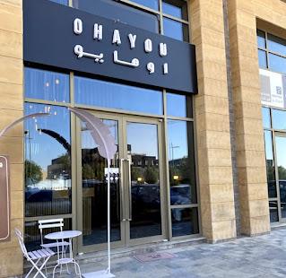 مطعم أوهايو الرياض | المنيو الجديد ورقم الهاتف واوقات العمل