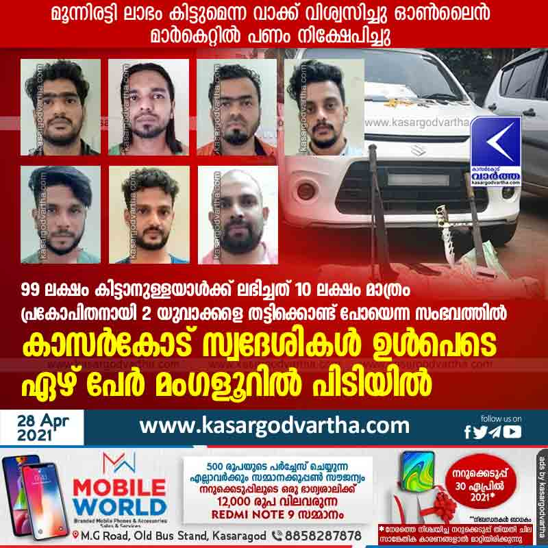 Mangalore, Karnataka, News, Top-Headlines, Kidnap, Kasaragod, Arrest, Hosangadi, Ullal, Police, Vehicles, Murder-case, Theft, Seven persons, including Kasargod natives, arrested in Mangalore for kidnapping two youths.