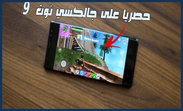إصدار نسخة Android من لعبة Fortnite لهاتف Galaxy Note 9