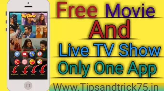 Free Movie And Free Live TV Show only One App-फ्री मूवी और लाइव टीवी शो बस एक ऐप में