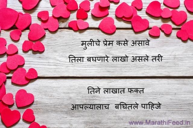 Marathi Status Love