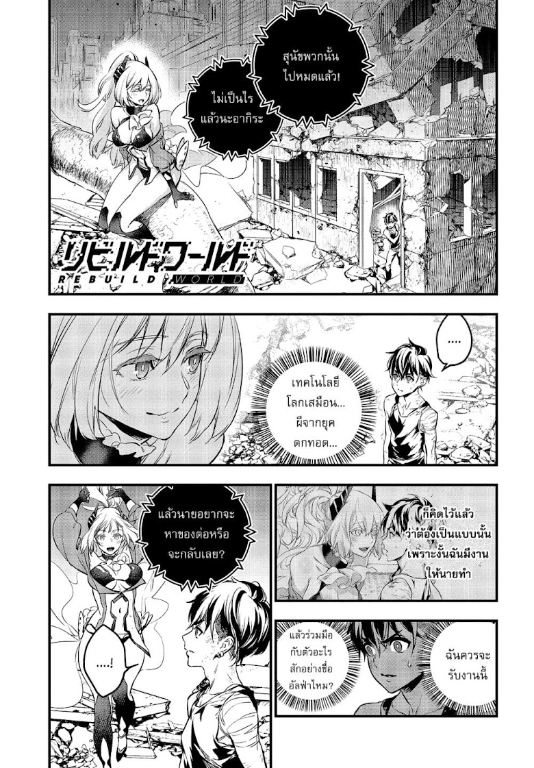 Rebuild World - หน้า 2