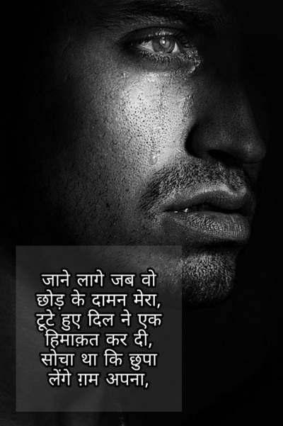 63+ Best HeartBroken Quotes in Hindi - BreakUp Quotes in Hindi