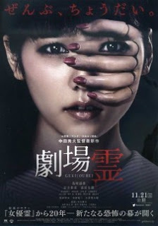 Download Ghost Theater (2015) BluRay Film Terbaru