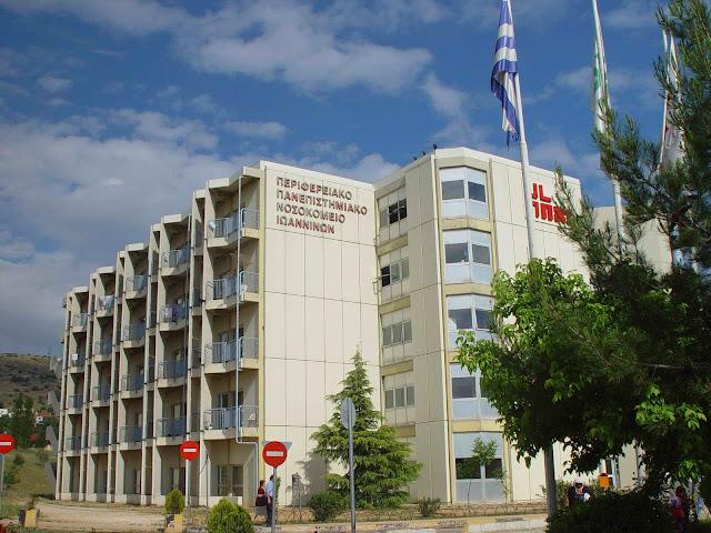 Γιάννενα: Προσλήψεις 199 ατόμων στο Πανεπιστημιακό Νοσοκομείο ΠΡΟΣΟΧΗ-Αιτήσεις μέχρι τις 20 Οκτωβρίου