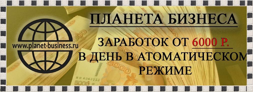 Система Триумф заработок от 6000 рублей в день: От Планеты Бизнеса