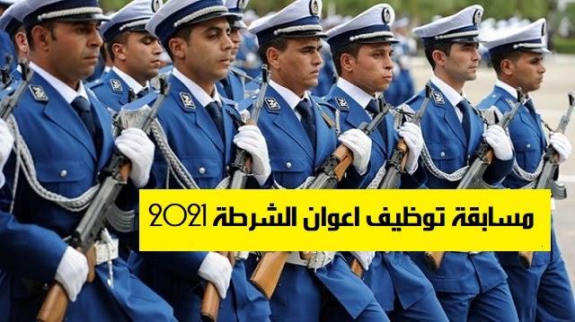 مسابقة توظيف اعوان الشرطة 2021